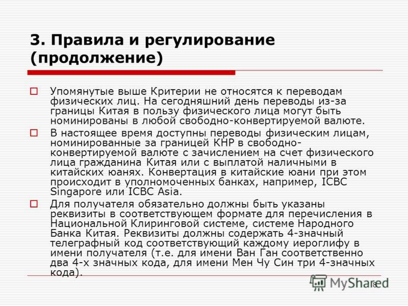 8 3. Правила и регулирование (продолжение) Упомянутые выше Критерии не относятся к переводам физических лиц. На сегодняшний день переводы из-за границы Китая в пользу физического лица могут быть номинированы в любой свободно-конвертируемой валюте. В