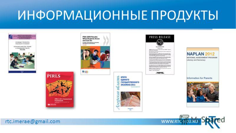 ИНФОРМАЦИОННЫЕ ПРОДУКТЫ WWW.RTC-EDU.RU rtc.imerae@gmail.com