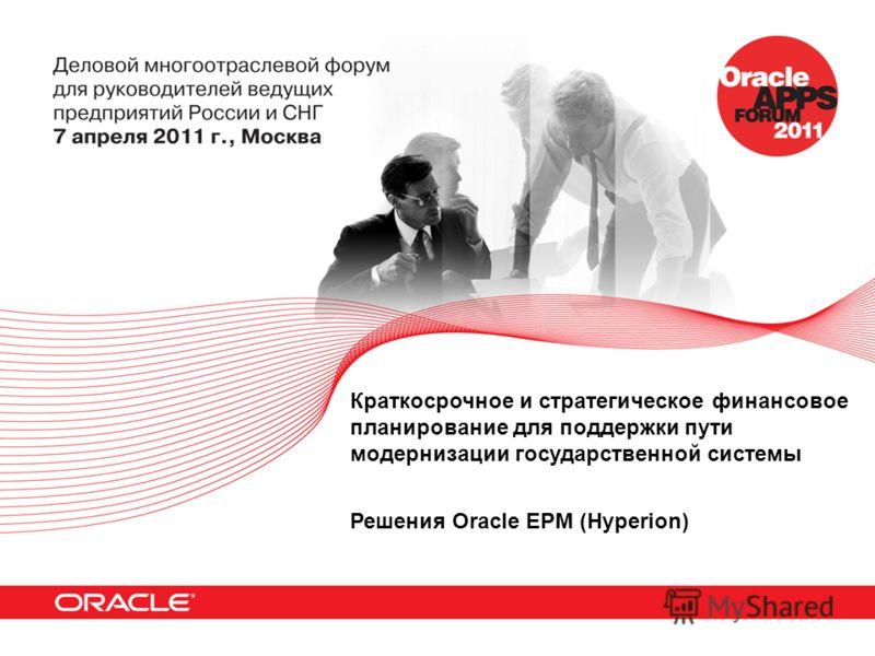 Краткосрочное и стратегическое финансовое планирование для поддержки пути модернизации государственной системы Решения Oracle EPM (Hyperion)