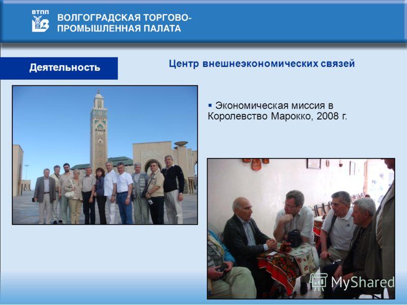 Деятельность Центр внешнеэкономических связей Экономическая миссия в Королевство Марокко, 2008 г.