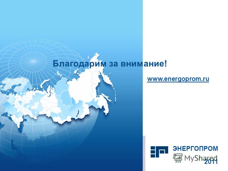 ЭНЕРГОПРОМ 2011 www.energoprom.ru Благодарим за внимание!