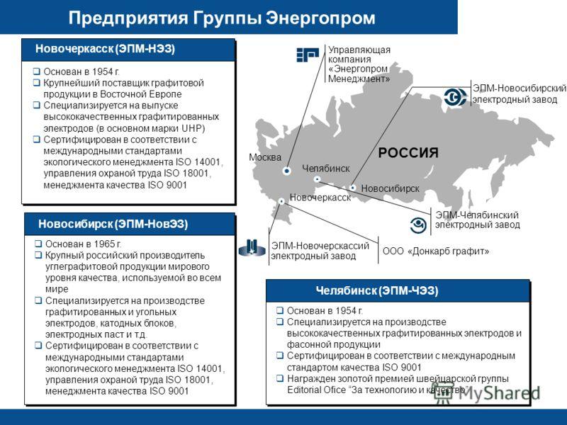Предприятия Группы Энергопром Основан в 1954 г. Крупнейший поставщик графитовой продукции в Восточной Европе Специализируется на выпуске высококачественных графитированных электродов (в основном марки UHP) Сертифицирован в соответствии с международны