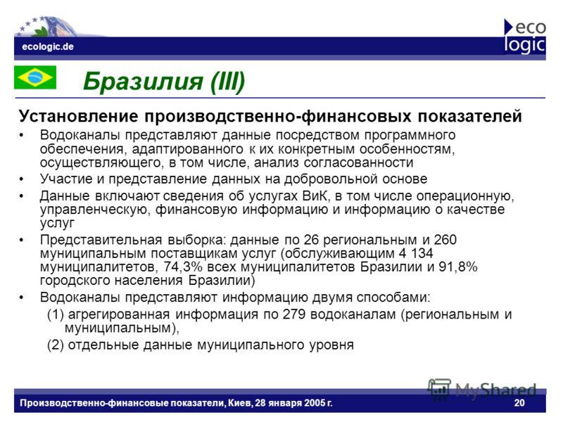 ecologic.de Datum ecologic.de Производственно-финансовые показатели, Киев, 28 января 2005 г.20 Бразилия (III) Установление производственно-финансовых показателей Водоканалы представляют данные посредством программного обеспечения, адаптированного к и