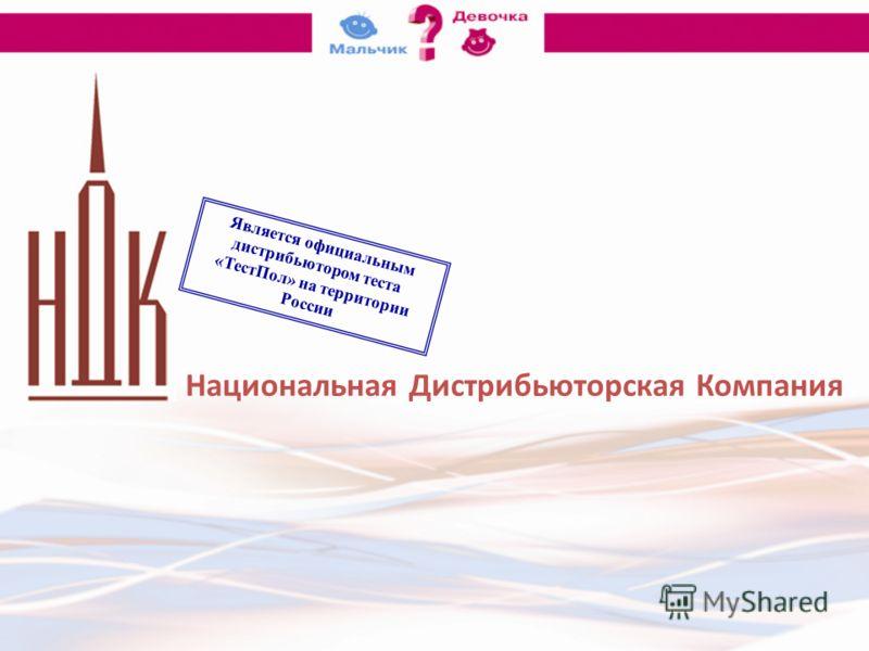 Национальная Дистрибьюторская Компания Является официальным дистрибьютором теста «ТестПол» на территории России