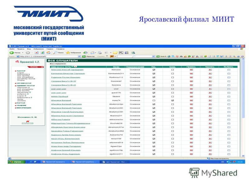 Ярославский филиал МИИТ