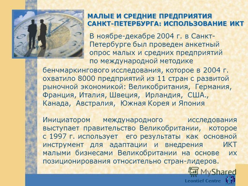 Leontief Centre В ноябре-декабре 2004 г. в Санкт- Петербурге был проведен анкетный опрос малых и средних предприятий по международной методике бенчмаркингового исследования, которое в 2004 г. охватило 8000 предприятий из 11 стран с развитой рыночной