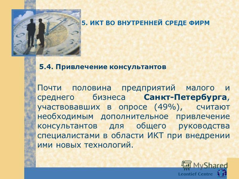 Leontief Centre 5.4. Привлечение консультантов Почти половина предприятий малого и среднего бизнеса Санкт-Петербурга, участвовавших в опросе (49%), считают необходимым дополнительное привлечение консультантов для общего руководства специалистами в об