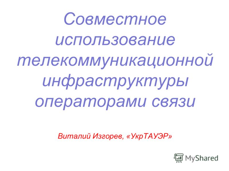 Совместное использование телекоммуникационной инфраструктуры операторами связи Виталий Изгорев, «УкрТАУЭР»