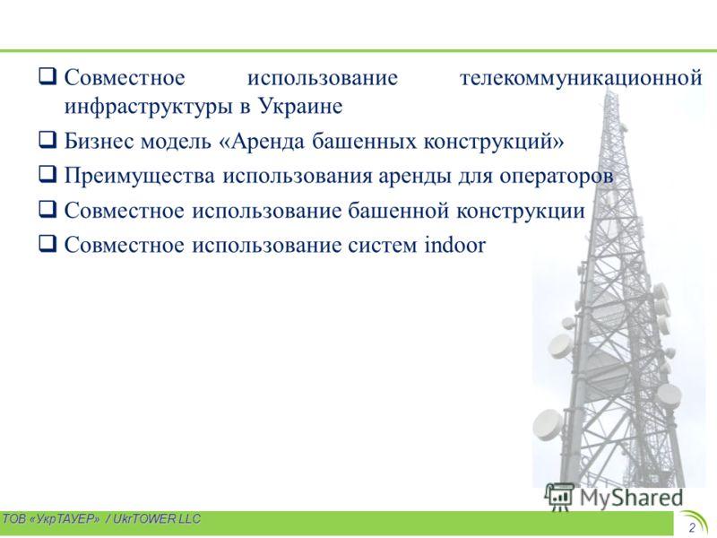 ТОВ «УкрТАУЕР» / UkrTOWER LLC 2 Совместное использование телекоммуникационной инфраструктуры в Украине Бизнес модель «Аренда башенных конструкций» Преимущества использования аренды для операторов Совместное использование башенной конструкции Совместн