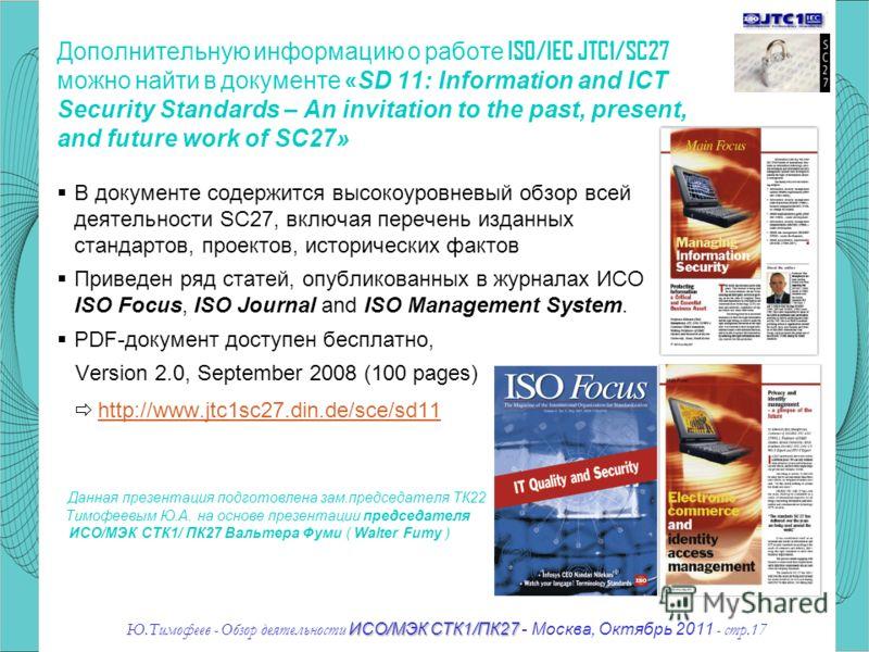 11,5512,258,407,707,356,6511,5512,25 6,65 6,30 5,60 1,75 1,40 3,15 7,00 7,70 ИСО/МЭК СТК1/ПК27 Ю.Тимофеев - Обзор деятельности ИСО/МЭК СТК1/ПК27 - Москва, Октябрь 2011 - стр.17 Дополнительную информацию о работе ISO/IEC JTC1/SC27 можно найти в докуме