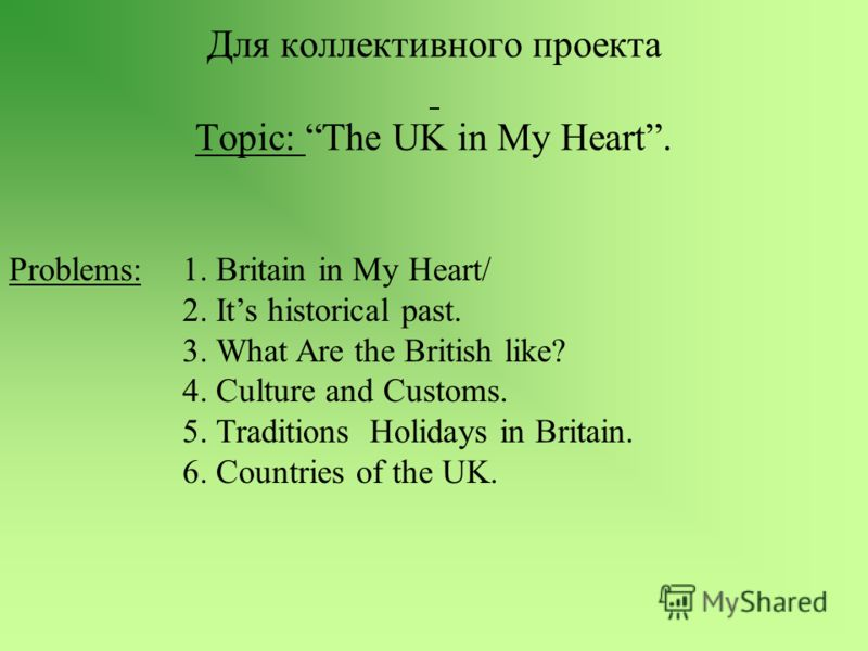 Topic: English speaking Countries: Для монопроекта Problems: 1. Its interesting for me to learn more about music, art, theatre and literature of Gr. Britain. It will help me to serve my country best. 2. I want to compare the links between the culture