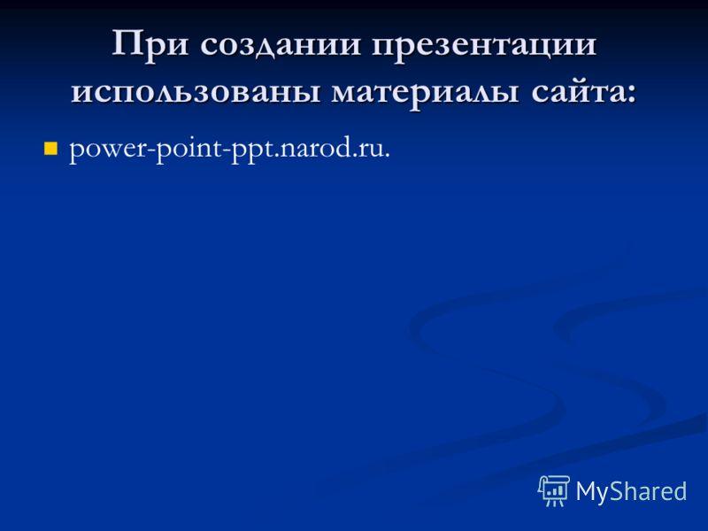 При создании презентации использованы материалы сайта: power-point-ppt.narod.ru.