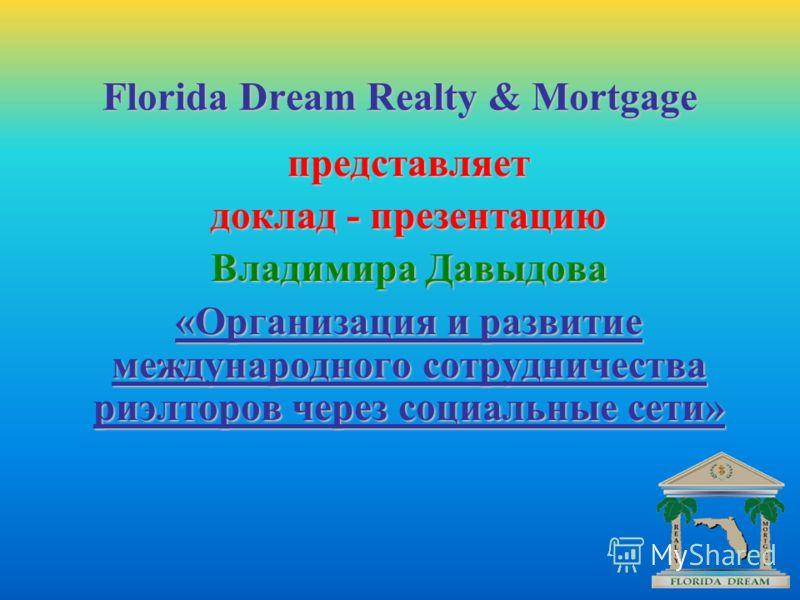Florida Dream Realty & Mortgage представляет доклад - презентацию Владимира Давыдова «Организация и развитие международного сотрудничества риэлторов через социальные сети»