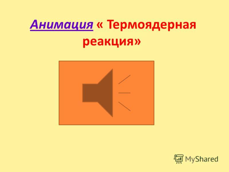 Реакция слияния легких ядер( водорода, гелия ) при очень высокой температуре, сопровождающаяся выделением энергии, называется термоядерной реакцией. Для слияния ядер необходимо, чтобы расстояние между ядрами приблизительно было равно 10 м, только на