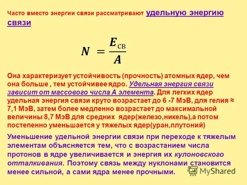 При образовании ядра из протонов и нейтронов происходит уменьшение массы : Энергия, которая выделяется при образовании ядра из протонов и нейтронов,называется энергией связи ядра: Образование всего 4 г гелия сопровождается выделением такой энергии,ко