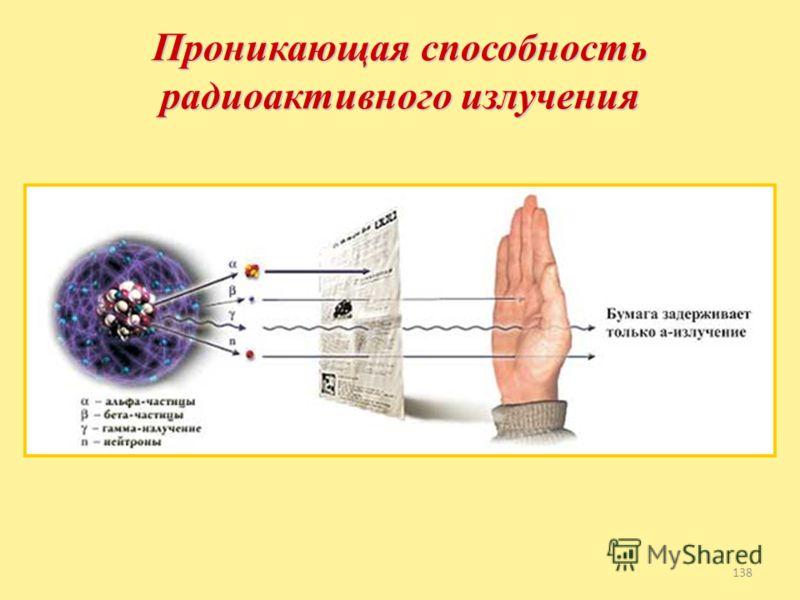 Природа радиоактивного излучения 137 скорость до 1000000км/сскорость до 1000000км/с (опыт проведен Резерфордом в 1899 году), α- лучи - поток α – частиц, двигающихся со скоростью 20000 км /c β- лучи - поток электронов, двигающихся со скоростью 100000