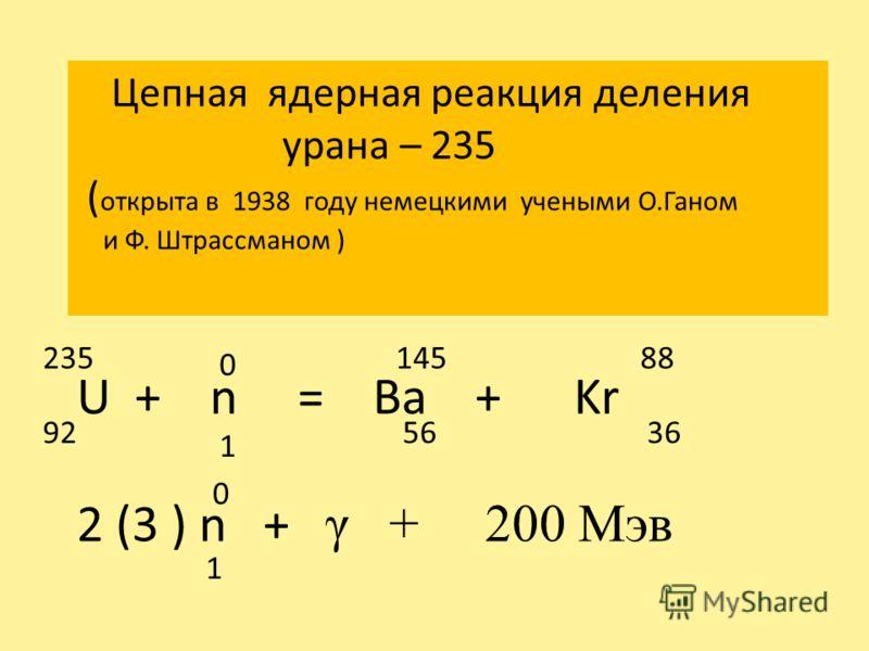 Ядерные реакции,при которых тяжелые ядра, поглощая нейтроны, делятся на два средних ядра ( осколки ), называются реакциями деления ядра.Поглощая нейтроны, делятся ядра урана, плутония.Деление ядер сопровождается следующими процессами : 1.Под действие