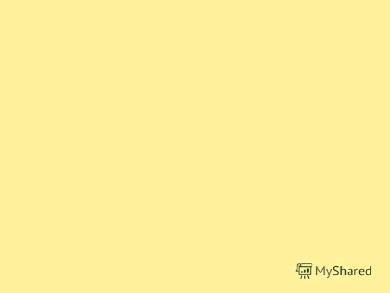 Обозначения Электрический заряд, Кл Масса, МэВ Время жизни, с Фотон 00 Лептоны e - e + ± 1,6. 10 -19 0,511 ν, ν 00 Адроны Мезоны +, -, 0 ± 1,6. 10 -19 0 139,6 135,0 2,5. 10 -8 2. 10 -16 Барионы р, р ± 1,6. 10 -19 938,26 n, n 0 939,55 1. 10 3 Классифи