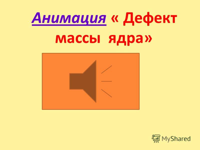 1 электрон – вольт( эВ ) = 1,6 х 10 Дж. 1 атомная единица массы ( а.е.м. ) = 1,66 х 10 кг. -19 -27 X - условное обозначение ядра z A X - символ химического элемента z - зарядовое число ( число протонов внутри ядра ) А - массовое число (число протонов