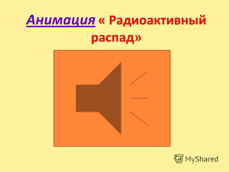 Радиоактивный распад Радиоактивный распад - это самопроизвольное превращение одного ядра в другое ядро с испусканием γ, β, γ – лучей. Распавшееся ядро называется материнским, возникшее ядро – дочерним. При радиоактивном распаде выделяется энергия. Ме