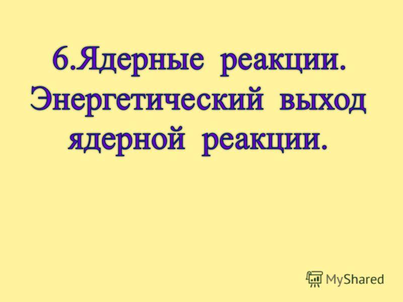38 α β α β α α β α протактиний франций актиний !!!!! свинец Астат Таллий !!!!