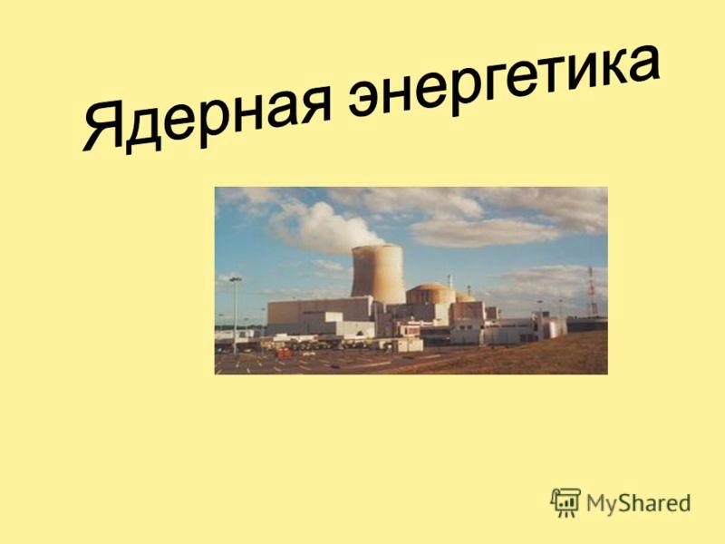 Интересный факт Даже когда практическая надобность в реакторе Ф-1 отпала, его решили не разбирать, как это сделали американцы с первым реактором Ферми. И, как оказалось, не напрасно. Ветеран продолжает работать на старом месте, и благодаря высокой ст