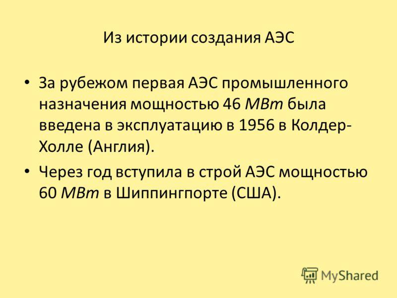 Пуск первой АЭС ознаменовал открытие нового направления в энергетике Первая в мире АЭС опытно- промышленного назначения мощностью 5 МВт была пущена в СССР 27 июня 1954 г. в г. Обнинске. До этого энергия атомного ядра использовалась преимущественно в