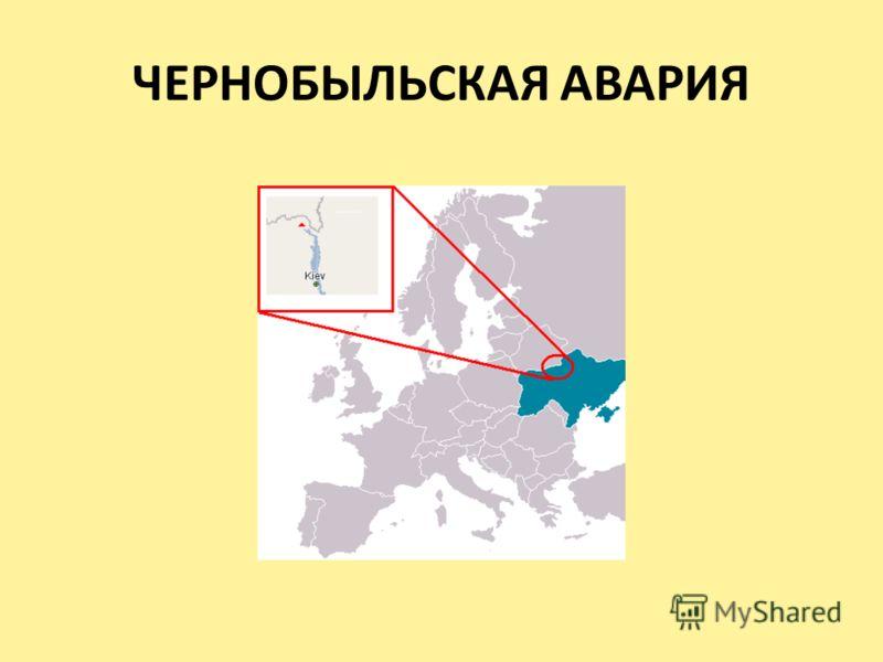 Проблемы при эксплуатации АЭС Первая - заключается в необходимости защиты людей, обслуживающих ядерные реакторы от вредного действия гамма-излучения и потоков нейтронов, возникающих при осуществлении цепной ядерной реакции в активной зоне реактора (р