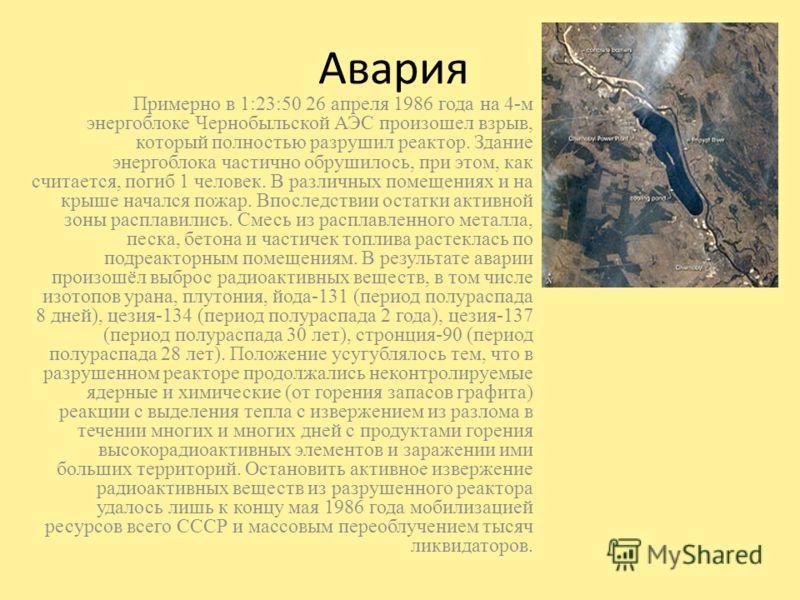 Характеристики АЭС Чернобыльская АЭС (51°2322 с. ш. 30°0559 в. д. (G)) расположена в Украине вблизи города Припять, в 18 километрах от города Чернобыль, в 16 километрах от границы с Белоруссией и в 110 километрах от Киева.