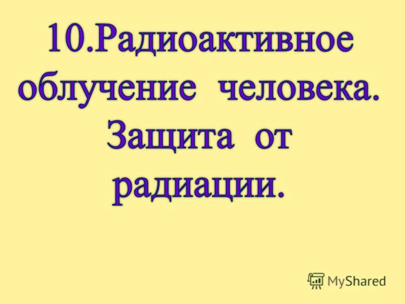 E m 1 Гр = 1 Дж кг -3