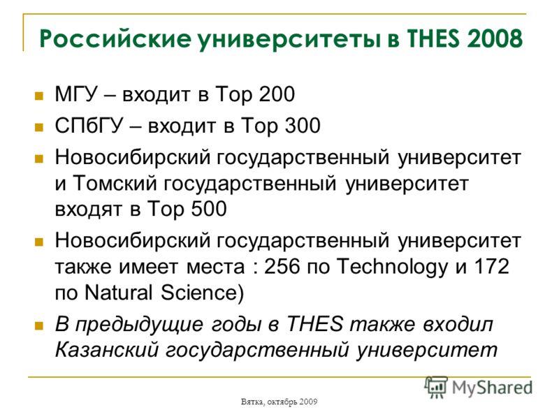 Вятка, октябрь 2009 Российские университеты в THES 2008 МГУ – входит в Top 200 СПбГУ – входит в Top 300 Новосибирский государственный университет и Томский государственный университет входят в Top 500 Новосибирский государственный университет также и