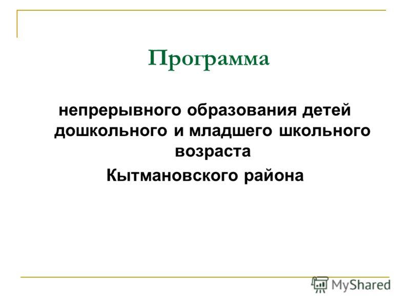 Программа непрерывного образования детей дошкольного и младшего школьного возраста Кытмановского района