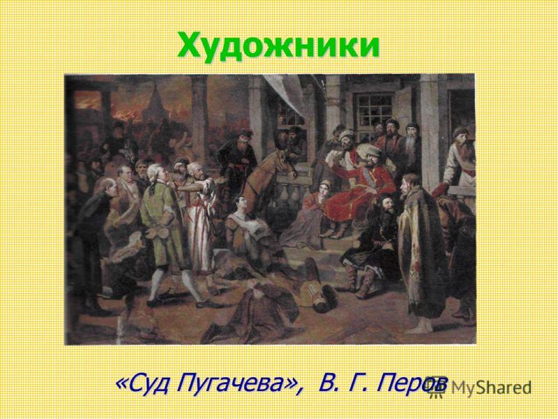 Художники «Суд Пугачева», В. Г. Перов