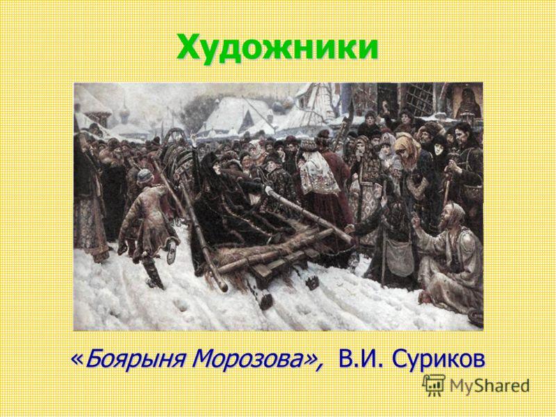 Художники «Боярыня Морозова», В.И. Суриков