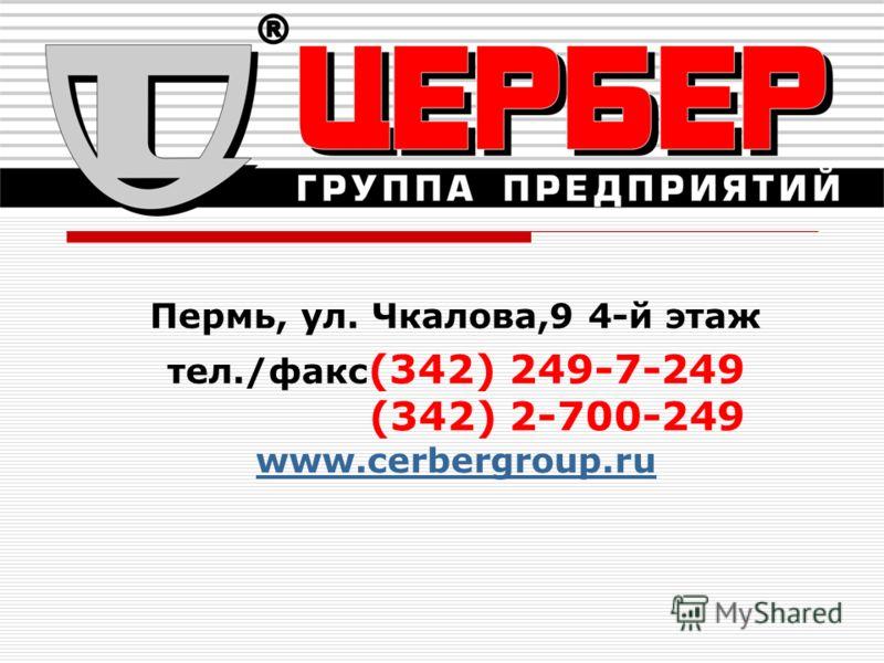 Пермь, ул. Чкалова,9 4-й этаж тел./факс (342) 249-7-249 (342) 2-700-249 www.cerbergroup.ru www.cerbergroup.ru