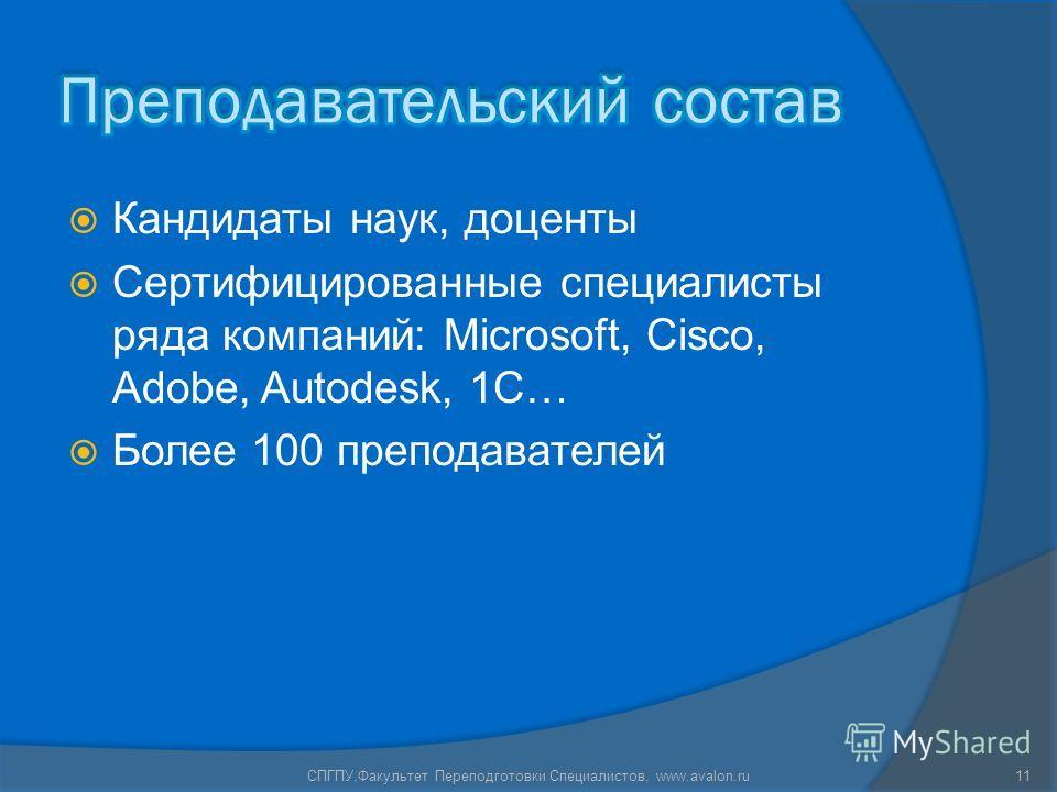 Кандидаты наук, доценты Сертифицированные специалисты ряда компаний: Microsoft, Cisco, Adobe, Autodesk, 1C… Более 100 преподавателей СПГПУ,Факультет Переподготовки Специалистов, www.avalon.ru11