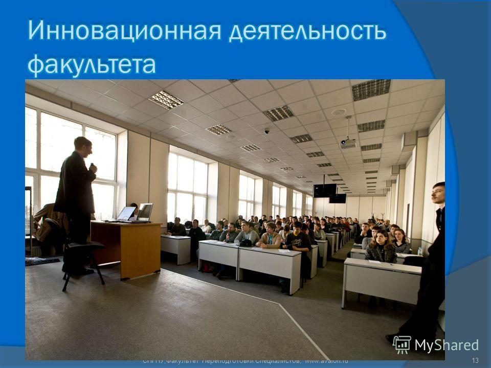 СПГПУ,Факультет Переподготовки Специалистов, www.avalon.ru13