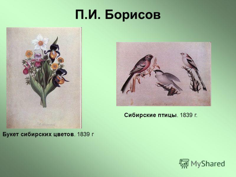 П.И. Борисов Букет сибирских цветов. 1839 г Сибирские птицы. 1839 г.