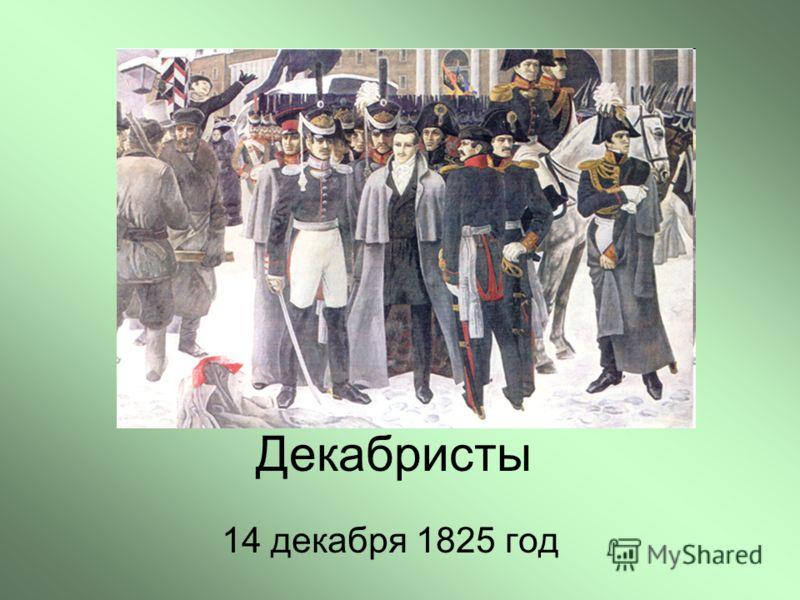 Декабристы 14 декабря 1825 год