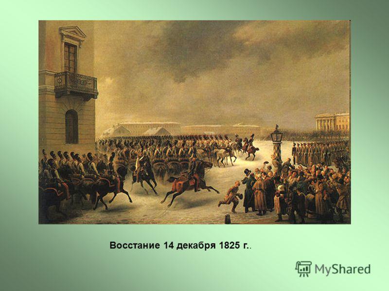 Восстание 14 декабря 1825 г..