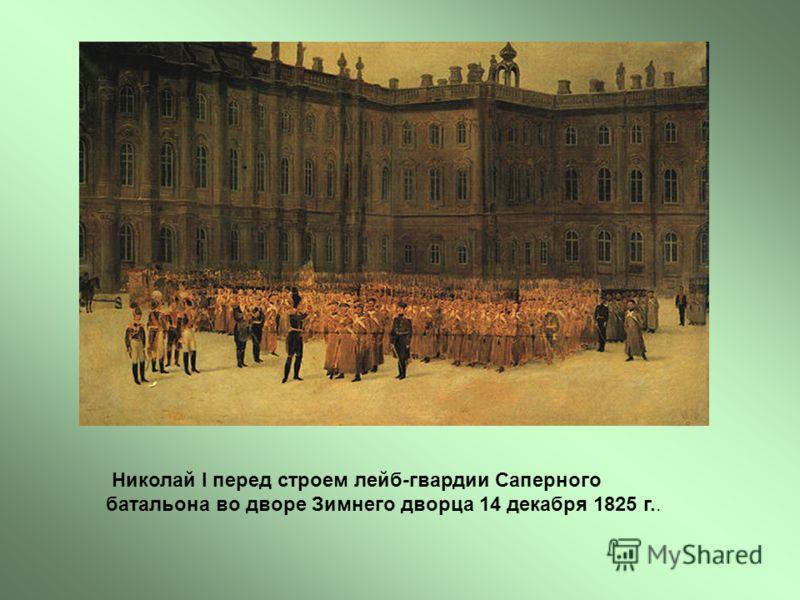 Николай I перед строем лейб-гвардии Саперного батальона во дворе Зимнего дворца 14 декабря 1825 г..