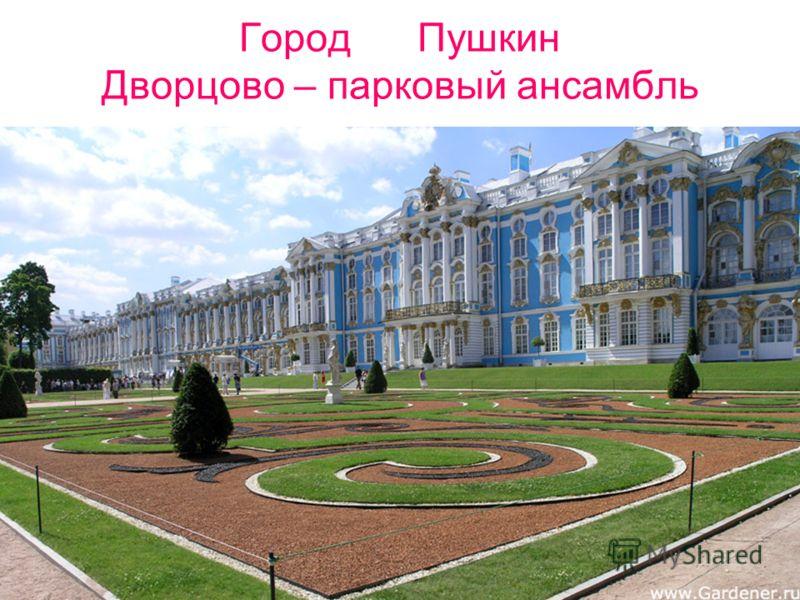 Город Пушкин Дворцово – парковый ансамбль