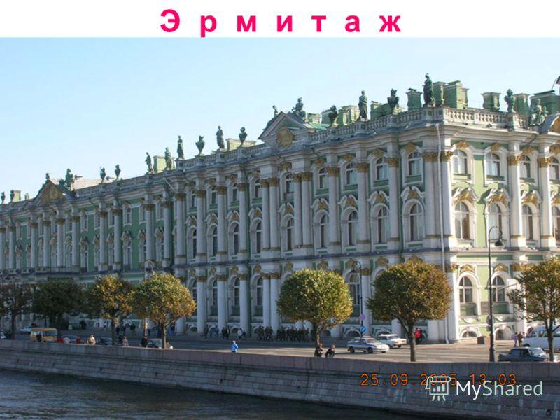 Э р м и т а ж крупнейший музей нашей страны