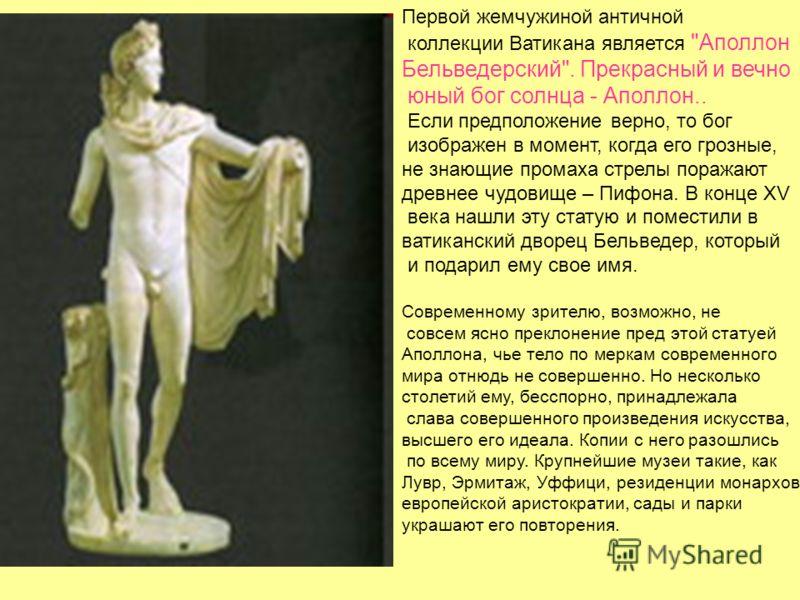Первой жемчужиной античной коллекции Ватикана является