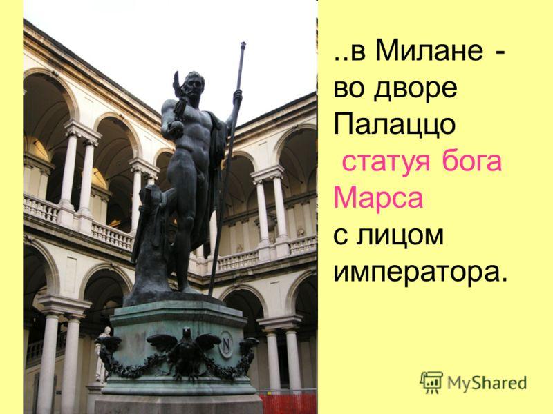 ..в Милане - во дворе Палаццо статуя бога Марса с лицом императора.