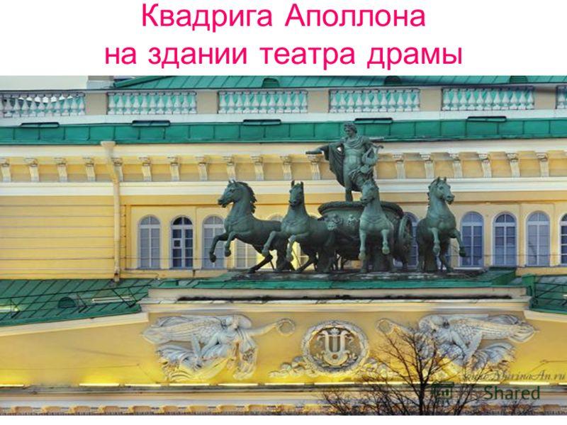 Квадрига Аполлона на здании театра драмы