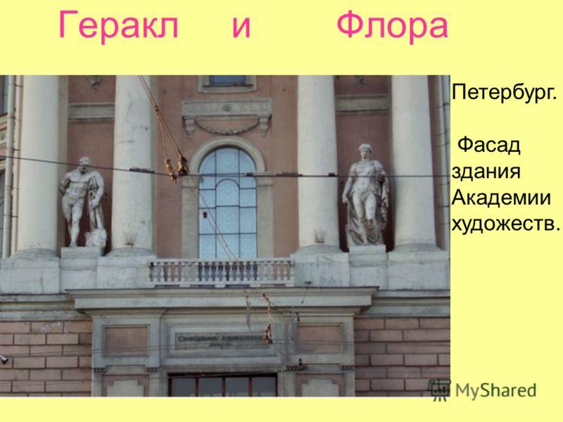 Геракл и Флора Петербург. Фасад здания Академии художеств.