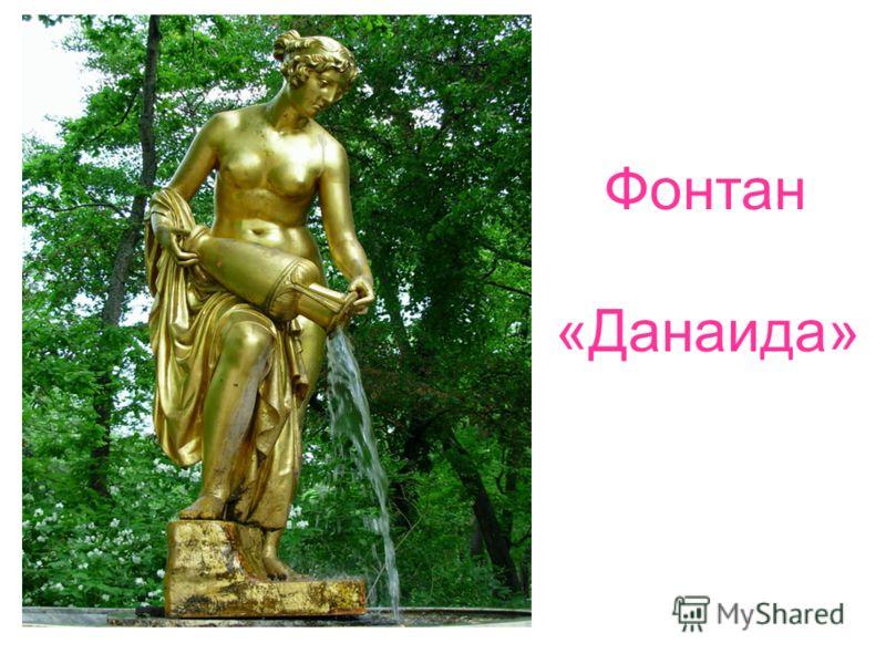 Фонтан «Данаида»