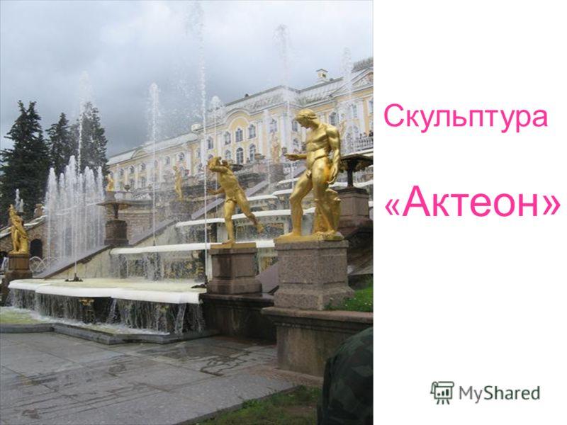 Скульптура « Актеон»