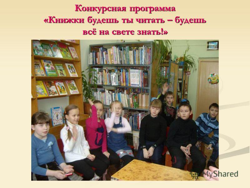 Конкурсная программа «Книжки будешь ты читать – будешь всё на свете знать!»